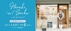 西武線沿線の暮らしを発信する特設Webサイト「Hanako w/ Seibu ー22人のお店と、その暮らし。ー 」を開設! | Magazine | Hanako.tokyo Summer Banner, Japanese Design, Magazine, Image, Japan Design, Magazines, Warehouse, Newspaper