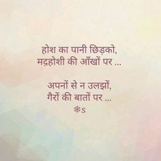 Trendy Quotes Deep Thoughts In Hindi Ideas Shyari Quotes, Quotes Thoughts, Hindi Quotes On Life, Life Quotes Love, People Quotes, Attitude Quotes, True Quotes, Words Quotes, Friendship Quotes