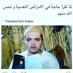 هههههههه #arabichumor