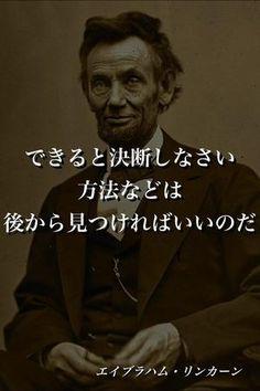 エイブラハム・リンカーン『できると決断しなさい 方法などは 後から見つければいいのだ』。人生の名言やモットー