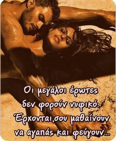 Wisdom Quotes, Love Quotes, Philosophical Quotes, Love Others, Greek Quotes, Me Me Me Song, Funny Cartoons, Wise Words, Philosophy