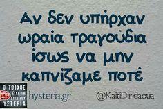 Χχ Favorite Quotes, Me Quotes, Inspirational Quotes, Lol, Sayings, Words, Funny Shit, Smoking, Greek