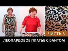 Леопардовое платье с бантом делаем выкройку подкладки часть 3 - YouTube