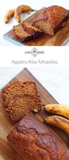 Sweets Recipes, Desserts, Greek Sweets, Food Network Recipes, Banana Bread, Breakfast Recipes, French Toast, Lemon, Food And Drink