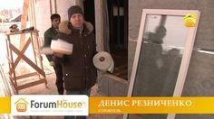 Больше видео на http://www.forumhouse.tv Поскольку каркасный дом явление комплексное, окна в нём неотъемлемая…