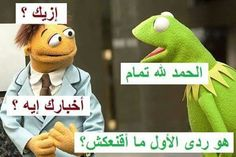 one happy guy Funny Science Jokes, Memes Funny Faces, Funny Qoutes, Jokes Quotes, Funny Sarcastic, Arabic Memes, Arabic Funny, Funny Arabic Quotes, Funny Picture Jokes
