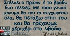 Image about greek quotes in funny by Funny Greek Quotes, Greek Memes, Funny Quotes, Funny Images, Funny Pictures, Funny Pics, Cheer Up, Stupid Funny Memes, True Words