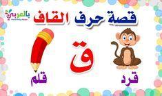 The Post قصص الحروف العربية للاطفال قصة حرف القاف للصف الأول بالصور Appeared First On بالعربي Arabic Kids Learning Arabic For Beginners Alphabet Worksheets