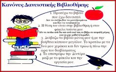 Μέσα σ'ένα σεντουκάκι...: Η Γωνιά της Βιβλιοθήκης...μας δανείζει βιβλία!!