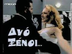 Δυο ξένοι - Two strangers - greek series Series Movies, Book Series, Learn Greek, Greek Music, Vintage Books, Movie Tv, All About Time, Concert, Classic