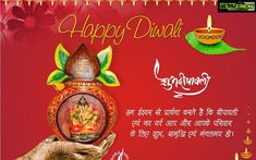 50+ Happy Diwali 2018 Images Wishes, Greetings and Quotes in Hindi Diwali Greetings In Hindi, Happy Diwali Shayari, Happy Diwali Cards, Happy Diwali 2017, Happy Diwali Quotes, Diwali 2018, Diwali Greeting Cards, Diwali Wishes, Greeting Cards Handmade