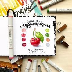 В эту субботу, 29 апреля, самый творческий аккаунт о самых творческих книгах @miftvorchestvo приглашает меня к себе в гости :) Вас ждет несколько постов о рисовании маркерами и мини-мастеркласс с сочной вишенкой. Кроме того днём я выйду в эфир в аккаунте @miftvorchestvo и с удовольствием отвечу на все ваши вопросы, так что не стесняйтесь подписываться и задавать их в комментариях. План постов у нас уже расписан, но добавить что-то интересненькое ещё не поздно ;)