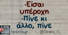 All Quotes, Greek Quotes, Funny Greek, Free Therapy, Funny Bunnies, True Words, Just For Laughs, Funny Photos, Are You Happy