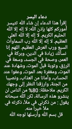 Mimo's media content and analytics Islam Beliefs, Duaa Islam, Islam Hadith, Islamic Teachings, Islam Religion, Islam Quran, Islamic Love Quotes, Islamic Inspirational Quotes, Arabic Quotes