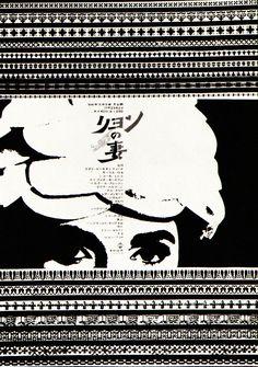Sashi Takada/Tomito Nishibe Illustration