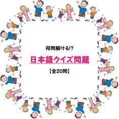日本語 正しく使って理解していますか 意外と難しい日本語 勘違いして覚えたりしていることってありませんか 今回はそんな日本語クイズ問題を3択形式で20問 クイズ クイズ 問題 ワードパズル