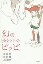 Maboroshi no Nagakutsushita no Pippi