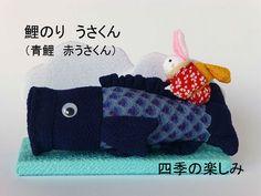 四季彩うさぎ 端午の飾り 鯉のり うさくん(青鯉 赤うさくん) 四季彩うさぎの四季の楽しみ