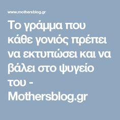 Το γράμμα που κάθε γονιός πρέπει να εκτυπώσει και να βάλει στο ψυγείο του - Mothersblog.gr