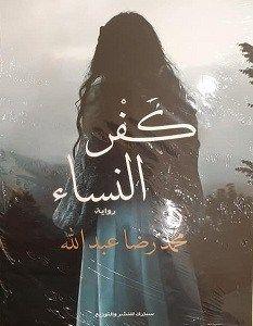تحميل رواية كفر النساء Pdf محمد رضا عبد الله Free Pdf Books Pdf Books Books