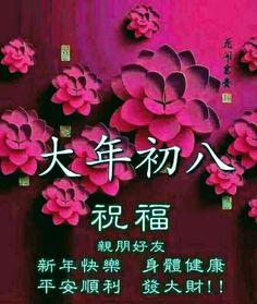 Chinese New Year Wishes, Chinese New Year Greeting, Chinese New Year 2020, Happy New Year Status, Happy New Year Images, Happy New Year Wishes, Cny Greetings, New Year Greetings, Birthday Greetings