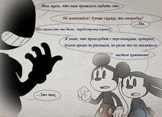 Переводы комиксов и арты Бенди и чернильная маши