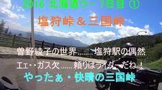 2016 北海道ツー 7日目 ① 塩狩峠&三国峠 曽野綾子の世界観&ガス欠の危機
