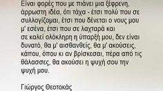 ....θα ακούσει η ψυχή σου την ψυχή μου... Soul Quotes, Life Quotes, Greek Quotes, Some Words, Life Inspiration, Amazing Quotes, Poetry Quotes, Texts, Lyrics