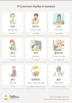 9 Common Verbs in Korean Chat to Learn Korean with Eggbun! Korean Verbs, Korean Slang, Korean Phrases, Korean Words Learning, Korean Language Learning, Learn A New Language, Learn Basic Korean, How To Speak Korean, Learn Hangul