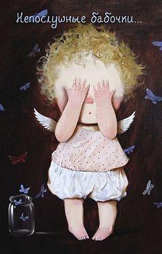 Art pintura angeles Ideas for 2019 Monica Crema, Pop Art Tattoos, Essential Oils For Kids, Art Studio Organization, Illustration Art Drawing, Ukrainian Art, Paint And Sip, Rustic Art, Happy Art