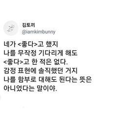 너를 좋아하는 마음이, 내 약점은 아니잖니. Korean Quotes, Wise Quotes, Mini Books, Summary, Cool Words, Language, Wisdom, Feelings, Sayings