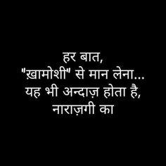 खामोशी #Shayari #Poem #Hindi #Urdu #Kavita #Quote #Poetry #love #Zindagi