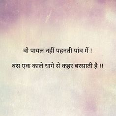 Vo payal nhi pehnti paaon me. Poet Quotes, Shyari Quotes, Love Quotes Poetry, Mixed Feelings Quotes, Love Quotes In Hindi, True Quotes, Words Quotes, Poetry Hindi, Hindi Words
