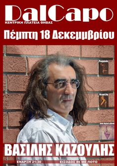 TODAY SOLD OUT VASILIS KAZOULIS CONCERT IN THIVA