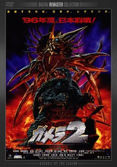 meltdown godzilla from godzilla vs destoroyah godzilla. Black Bedroom Furniture Sets. Home Design Ideas