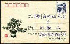 China 981 Cover Bonsai Planting Painting Envelope Collection (mine - CSA)