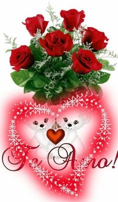 Meet your Posher, Araceli Love Heart Gif, Love Heart Images, I Love You Pictures, Love You Gif, Beautiful Love Pictures, Beautiful Gif, Beautiful Roses, Heart Wallpaper, Love Wallpaper