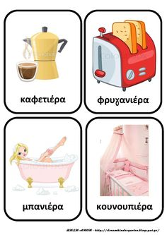Abc Activities, Speech Therapy Activities, Greek Language, Speech And Language, Reggio Emilia, Kids Education, Special Education, Learn Greek, Greek Alphabet