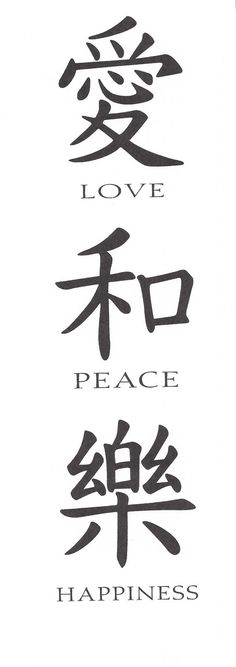 Love, Peace, Happiness (Kanji) Home & Garden Stone Custom Made