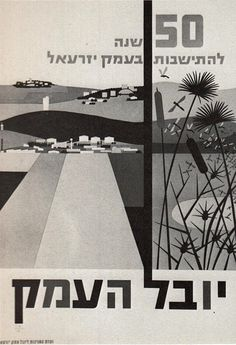 50 Years of Redeeming the Valley of Israel | The Palestine Poster Project Archives