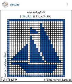 Instagram @eartuae - filet crochet large boat