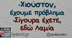 -Χιούστον, έχουμε πρόβλημα Funny Greek Quotes, Funny Picture Quotes, Funny Photos, Sign Quotes, Wisdom Quotes, Funny Statuses, Stupid Funny Memes, Funny Stuff, Funny Shit