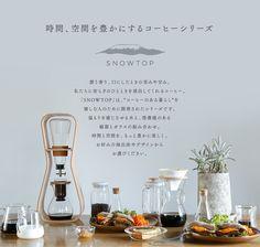 時間、空間を豊かにするコーヒーシリーズSNOWTOP