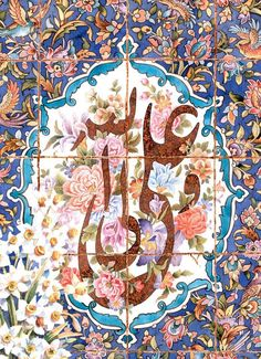 Servant of Allah ❖ Shia of Alimy works Islamic Images, Islamic Pictures, Islamic Art Pattern, Pattern Art, Islamic Wallpaper Hd, Imam Hussain Wallpapers, Karbala Photography, Allah, Persian Architecture
