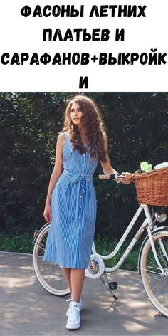 Sewing Baby Clothes, Summer Dresses, Casual, Fashion Trends, Vintage, Outfits, Style, Hands, Vestidos