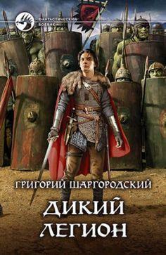 Дикий легион. Григорий Шаргородский