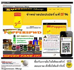 สอบถามทาง  🆔jommaan 🆔@supermanshop 🆔@popper ☎️087-5683311