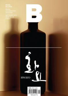 magazine B - 화요(hwayo)