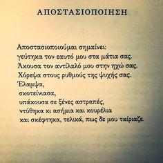 Β. Βεργής «Αποστασιοποίηση» Poem Quotes, Poems, Live Love, Love You, Greek Quotes, Texts, Literature, Inspirational Quotes, Wisdom