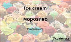 """""""ice cream""""   Українська"""